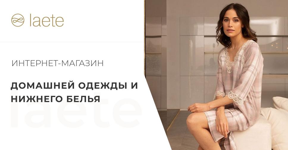 Женское белье laete интернет магазин красивые женские попы в белье